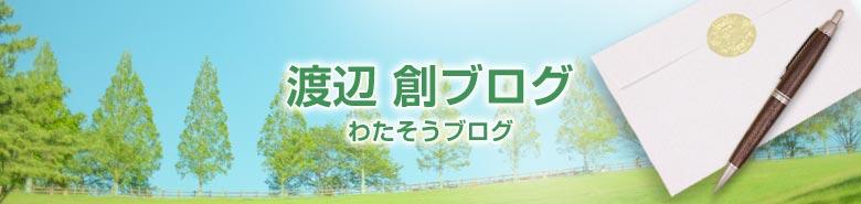 渡辺創のブログ わたそうブログ