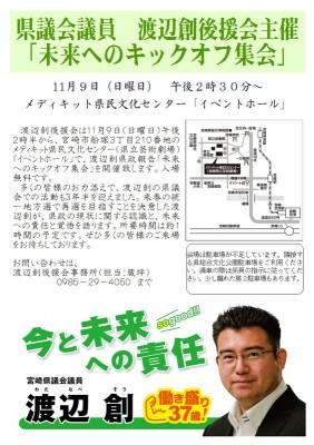渡辺創後援会主催「未来へのキックオフ集会」