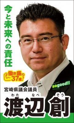 渡辺創名刺_表_ol