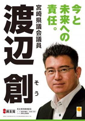 渡辺創_ポスター2015ol