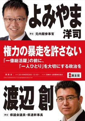 よみやま_渡辺_2連ポスター